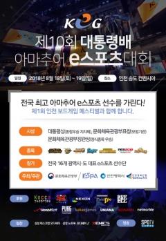 제10회 대통령배 KeG 결선대회 및 제1회 인천 보드게임 페스티벌 개최