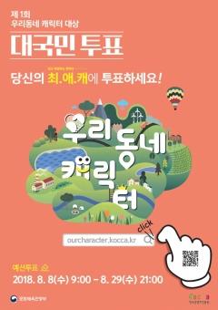 """대국민프로젝트 """"당신의 최‧애‧캐(최고 애정하는 캐릭터)에 투표하세요"""""""