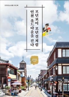 인천시-인천관광공사, `모던보이 모던걸처럼 인천 올드타운을 걷다` 발간