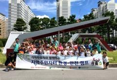 기아차 광주공장, 환경·안전캠프 개최