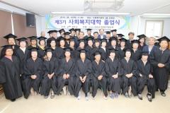 진안군 사회복지대학 졸업식 개최