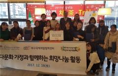 다문화가정과 함께하는 '세계시민체험교육'
