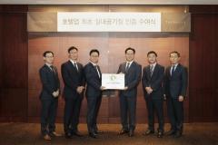 한국표준협회, 서울신라호텔 호텔부문 국내최초 `실내공기질인증`