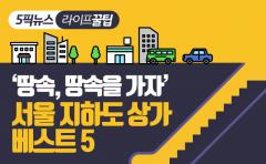 [라이프 꿀팁]'지캉스'족을 위한 서울 지하도 상가 베스트 5