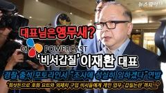 '대표님은 앵무새?'...이재환 CJ파워캐스트 대표 경찰출석