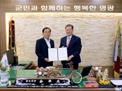 영광군, 광주전남KOTRA・KDB산업은행과 업무협약