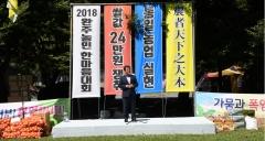완주군 농민회, 하계 농민 한마음 대회 개최