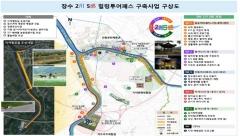 장수군, 2019년 지역수요맞춤지원 공모 최종선정