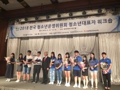 익산 청소년문화의집, '우수 청소년운영위원회' 3년 연속 수상