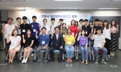 안양시, 청년정책서포터즈 총회 개최