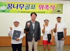 경북관광공사, 주니어골프선수 육성 위촉식