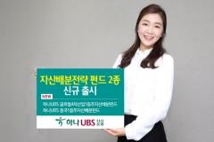 하나UBS자산운용, 자산배분전략 펀드 2종 신규 출시