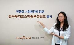 한국투자신탁운용 '한국투자코스피솔루션펀드' 출시