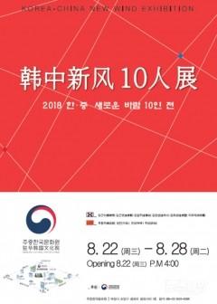 '한·중 새로운 바람 10인 전', 22~28일  베이징 주중한국문화원서 개최