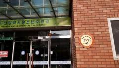 인천시설공단, '지진안전성 표시제' 운영