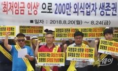 전문가가 최저임금 구간 설정…공익위원 추천 정부독점 폐지
