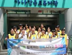 휴온스글로벌·휴온스 임직원, '나눔의 릴레이 봉사활동' 전개