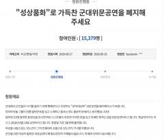 '육군 비키니 위문공연' 논란?… 청와대 청원글 등장에 육군 사과까지