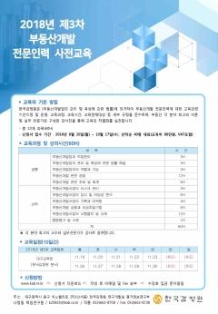 한국감정원, '제3차 부동산개발 전문인력 사전교육' 신청 접수