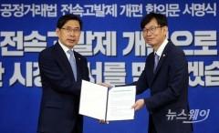 김상조-박상기, 전속고발권 '폐지 합의안'에 서명