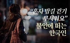 """""""혼자 밤길 걷기 무서워요"""" 불안에 떠는 한국인"""