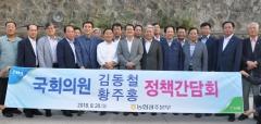 농협광주본부, 농업관련 정책건의 간담회 개최