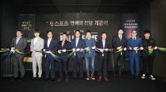 한콘진, 'e스포츠 명예의 전당' 개관식 개최
