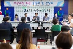 인천시의회 교육위, 무상교복 추진 설명회 및 간담회 개최