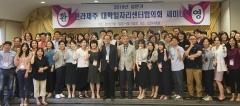 호남대, '2018년 상반기 전라제주대학일자리센터협의회' 주최