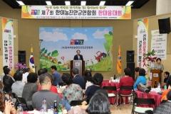 진안군 한여농 한마음대회 성황리 개최