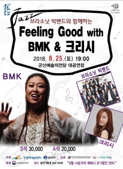 Feeling Good with B.M.K 콘서트,오는 25일 군산 공연