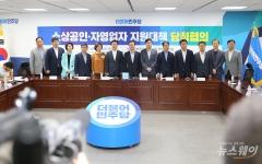 당정, 소상공인·자영업자 재정지원 확대…카드 수수료 우대 적용