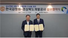 한국감정원·경상북도개발공사, 감사 청렴업무 MOU 체결