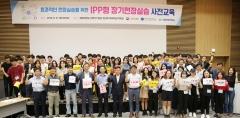 목포대, 2018. IPP형 장기현장실습 사전교육 실시