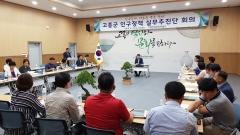 고흥군, 인구정책 실무추진단 첫 발