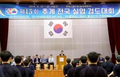 영광군, 제15회 추계전국실업검도대회 개최