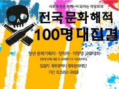 광주문화재단, 전국문화해적 100명 대집결  대회 개최