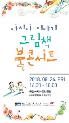 아시아문화전당, 실크로드 이야기로 동심을 잇는 북 콘서트 개최