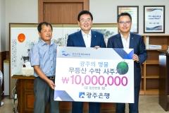 광주은행, '무등산 수박 살리기 운동' 동참