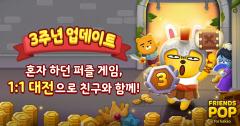 카카오게임즈, '프렌즈팝 for kakao' 3주년 대규모 업데이트