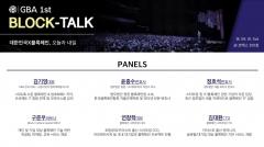 GBA, 블록체인 컨퍼런스 '블록토크' 개최