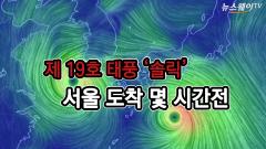 태풍 솔릭 서울 도착 몇 시간전…