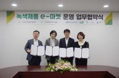 한국환경산업기술원, 녹색제품 e-마켓 운영 업무협약 체결
