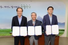 진안군- K-Water-진안군사회복지협의회, 푸드마켓 시설 지원 협약 체결