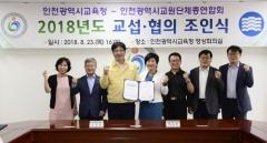 인천시교육청-인천교총 교섭ㆍ협의 조인식 개최