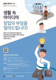한국표준협회, 생활혁신형 창업 지원사업 전문기관 선정