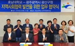호남대, 광산구청과 '지역사회 발전' MOU 체결