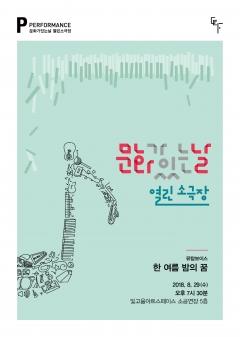 빛고을시민문화관, 뮤탑보이스 '한 여름 밤의 꿈' 공연