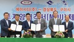경북도-구미시, 이차전지 생산용 장비분야 투자유치 성공