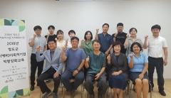 청도군, 예비 사회적기업 역량 강화 교육